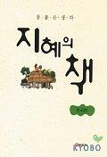 지혜의 책(한국편)