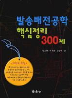 발송배전공학 핵심정리 300제
