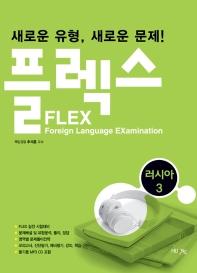 FLEX 러시아어. 3