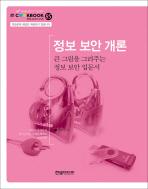 정보 보안 개론(IT Cookbook 한빛교재 시리즈 85)(양장본 HardCover)