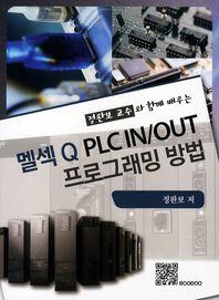 멜섹Q PLC IN OUT 프로그래밍 방법(정완보 교수와 함께 배우는)