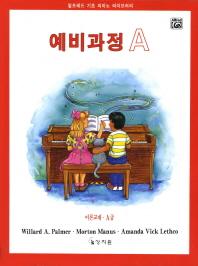 알프레드 예비과정 A급 이론교재