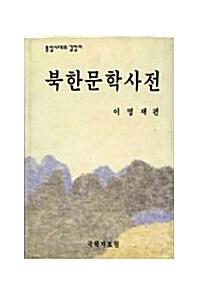 북한문학사전