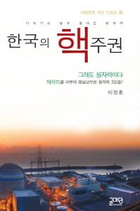 한국의 핵주권(3판)(대통령을 위한 안보론 4)