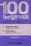 100 문장으로 사로잡는 BEST 일본어회화(Tape3개포함)