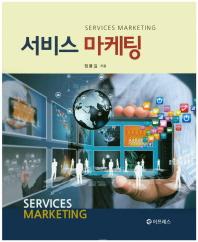 서비스 마케팅(양장본 HardCover)