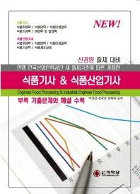 식품기사 & 식품산업기사(신경향 출제대비)(개정판)