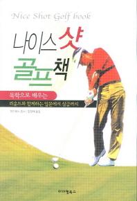 나이스샷 골프책(독학으로 배우는)