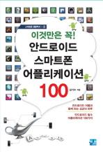 안드로이드 스마트폰 어플리케이션 100(스마트폰 생활백서 5)