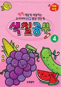 색칠공부. 4: 야채 과일 사용않은 새책