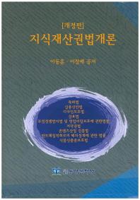 지식재산권법개론(개정판)
