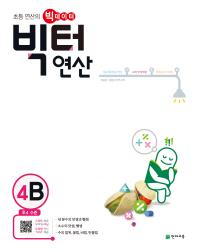 빅터 연산 4B(초등 4학년)(2019)