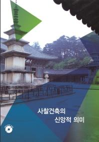 사찰건축의 신앙적 의미(개정판 11판)(CD1장포함)