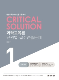 과학교육론 단원별 필수연습문제. 1(Critical Solution)