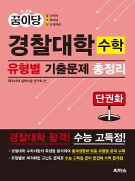 경찰대학 수학 유형별 기출문제 총정리(꿈이당)