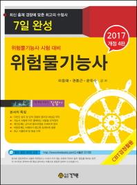 위험물기능사 7일 완성(2017)(개정판 4판)(7일 완성 시리즈 길잡이)