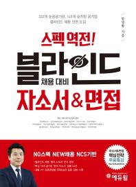 스펙역전! 블라인드 채용 대비 자소서&면접(2018)(에듀윌)