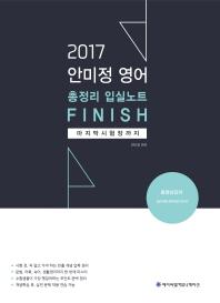 안미정 영어 총정리 입실노트 Finish(2017)(인터넷전용상품)(ACL) #
