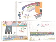 판타스틱 공룡 일상 시리즈 세트(판타스틱 공룡 일상)(전3권)