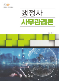 행정사 사무관리론(2019)(2019 행정사 시리즈)