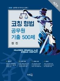 코칭 형법 공무원 기출 500제(2020)