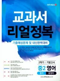 중학 영어 중2-2 기말고사(동아 윤정미)(2019)(교과서 리얼정복)
