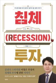 침체(RECESSION), 투자