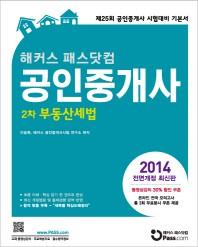 부동산세법(공인중개사 기본서 2차)(2014)
