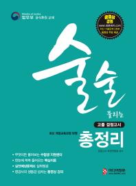 고졸 검정고시 총정리(2019)