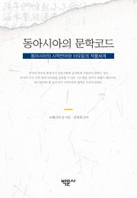 동아시아의 문학코드(양장본 HardCover)