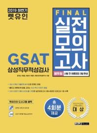 GSAT 삼성직무적성검사 FINAL 실전모의고사 봉투형(2019 하반기)