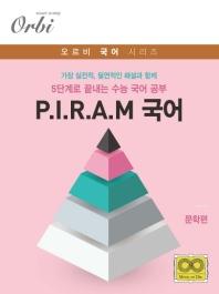 고등 국어: 문학편 세트(2019)(P.I.R.A.M)(오르비 국어 시리즈)(전2권)