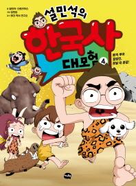 설민석의 한국사 대모험. 4
