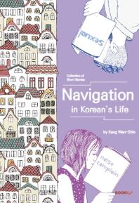 Navigation in Korean's Life  내비게이션