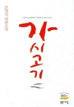 가시고기(개정판) (개점 26주년 기념 행사도서)
