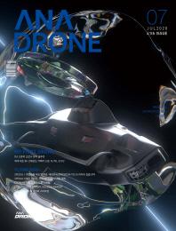 ANA Drone(아나드론)(2019년 7월호)