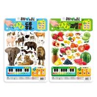 콕콕콕 사운드 벽보: 동물 + 과일 채소 세트(전2권)