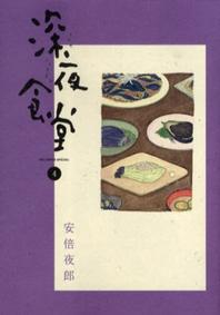 http://www.kyobobook.co.kr/product/detailViewEng.laf?mallGb=JAP&ejkGb=JNT&barcode=9784091826862&orderClick=t1g