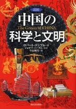圖說 中國の科學と文明
