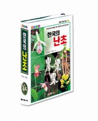 한국의 난초(원색도감)