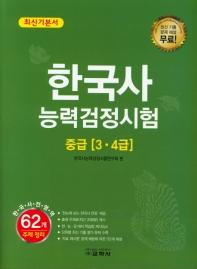 한국사능력검정시험 중급(3.4급) 최신기본서