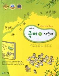 중학교 국어1 자습서(박영목)(1학년1학기)(2013)