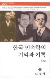 한국 민속학의 기억과 기록(민속원학술문고 20)