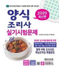 양식조리사 실기시험문제(2020)(개정판 11판)