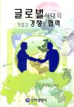 글로벌시대의 기업간 경쟁과 협력(양장본 HardCover)