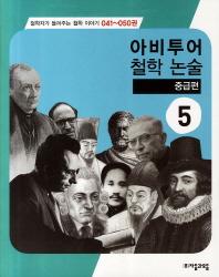 아비투어 철학 논술 중급편. 5(철학자가 들려주는 철학 이야기 41-50)