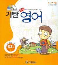 기탄 초등영어 E단계 2집(CD1장포함)
