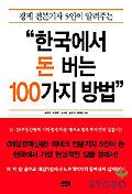 한국에서 돈버는 100가지 방법