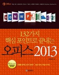 오피스 2013(132가지 핵심포인트로 끝내는)