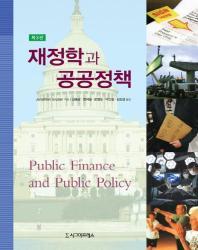 재정학과 공공정책